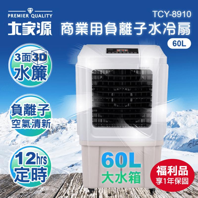 大家源高階款遙控水冷扇TCY-8910,本檔全網購最低價!