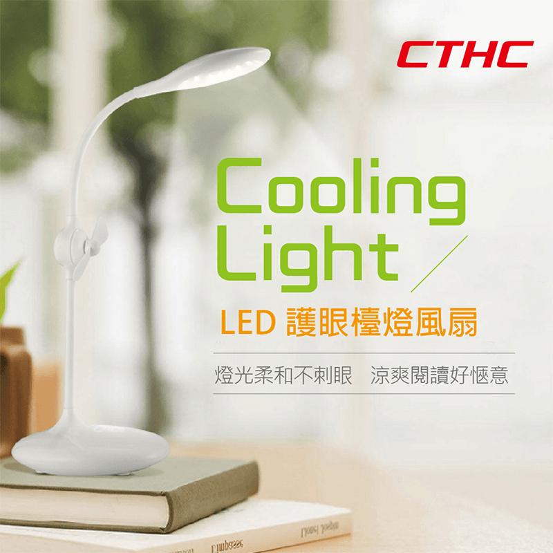 CTHC經典款小風扇LED檯燈CLF01,今日結帳再打85折!