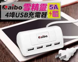 aibo雪精靈4埠USB充電器,限時4.7折,今日結帳再享加碼折扣