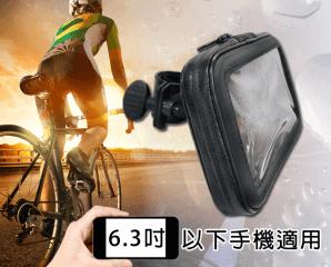 自行車手機防水袋架,限時6.2折,今日結帳再享加碼折扣