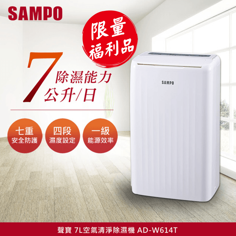 SAMPO聲寶空氣清淨除濕機(AD-W614T),限時6.2折,請把握機會搶購!