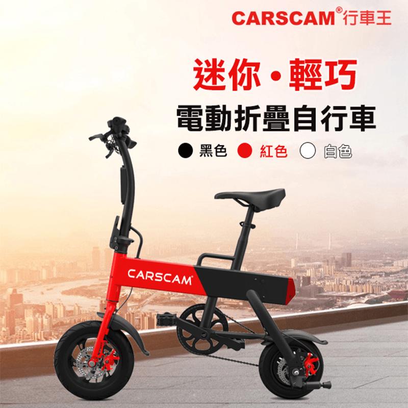 CARSCAM行車王升級輕量55Km電動自行車,本檔全網購最低價!