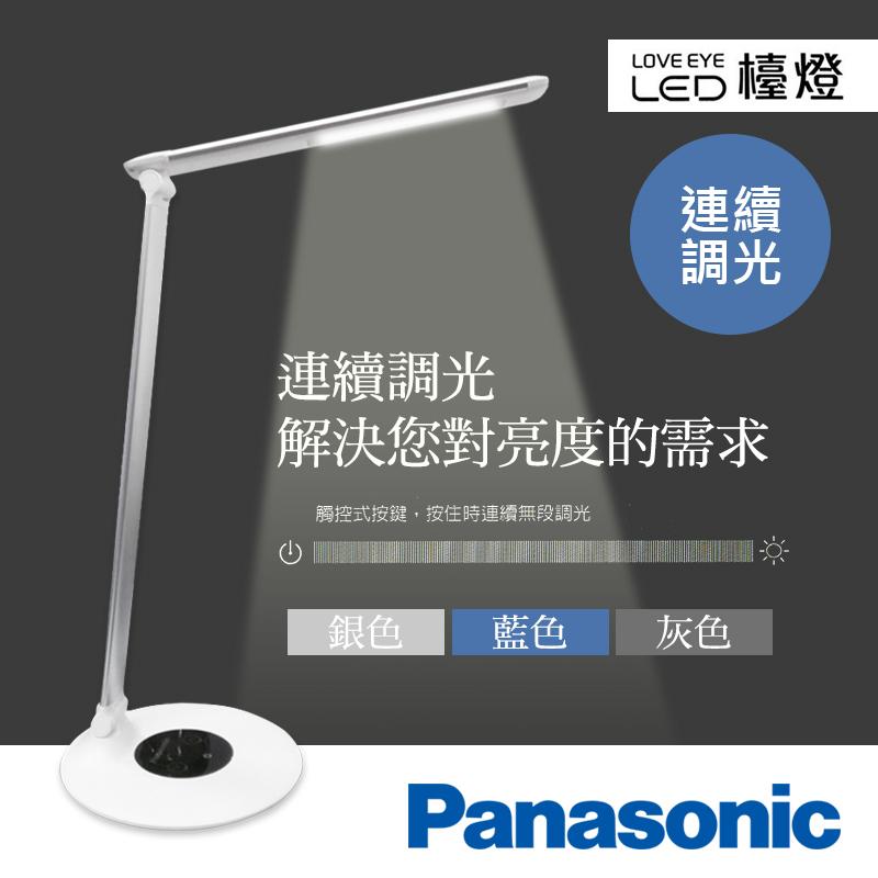 【國際牌Panasonic】觸控式無段調光LED檯燈HH-LT061,限時8.3折,請把握機會搶購!