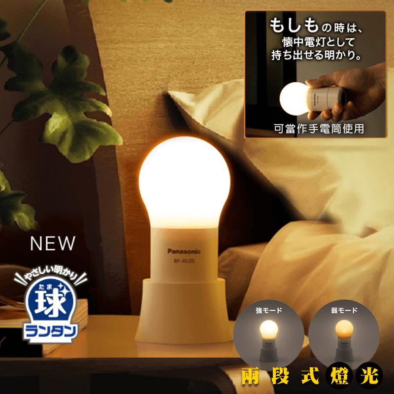 Panasonic BF-AL05 國際牌LED手電筒型燈泡,限時破盤再打82折!