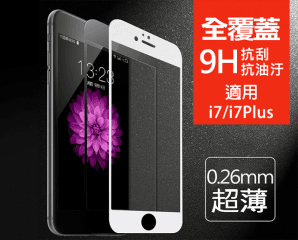 iPhone7滿版防爆玻璃貼,限時3.0折,今日結帳再享加碼折扣