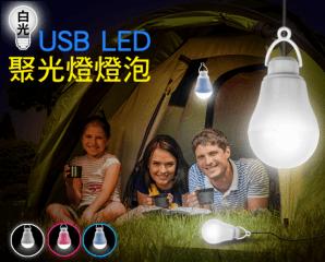 超亮LED隨身聚光燈泡,今日結帳再打88折