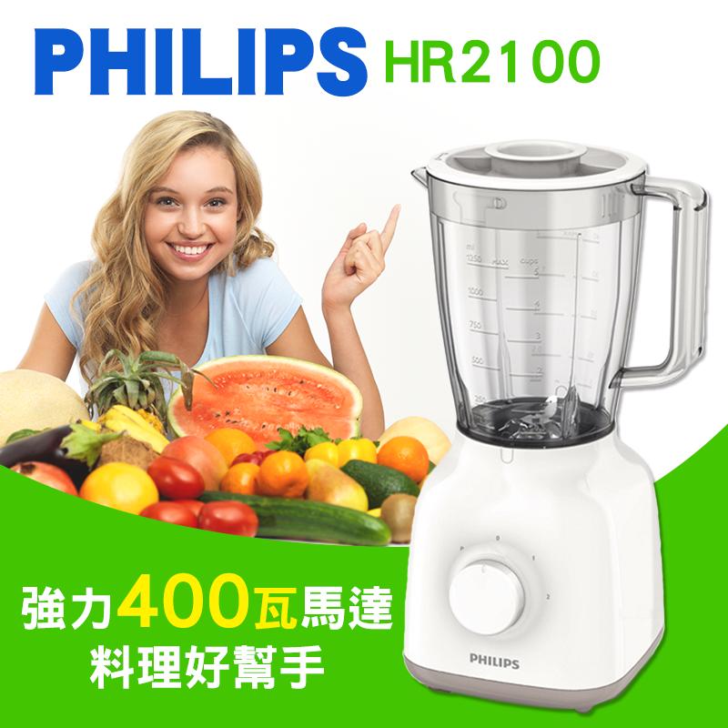 Philips飛利浦4星多段速果汁機HR2100,限時6.6折,請把握機會搶購!