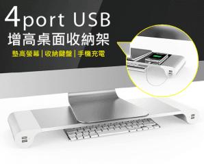 4孔USB鋁合金螢幕收納架,限時3.9折,今日結帳再享加碼折扣