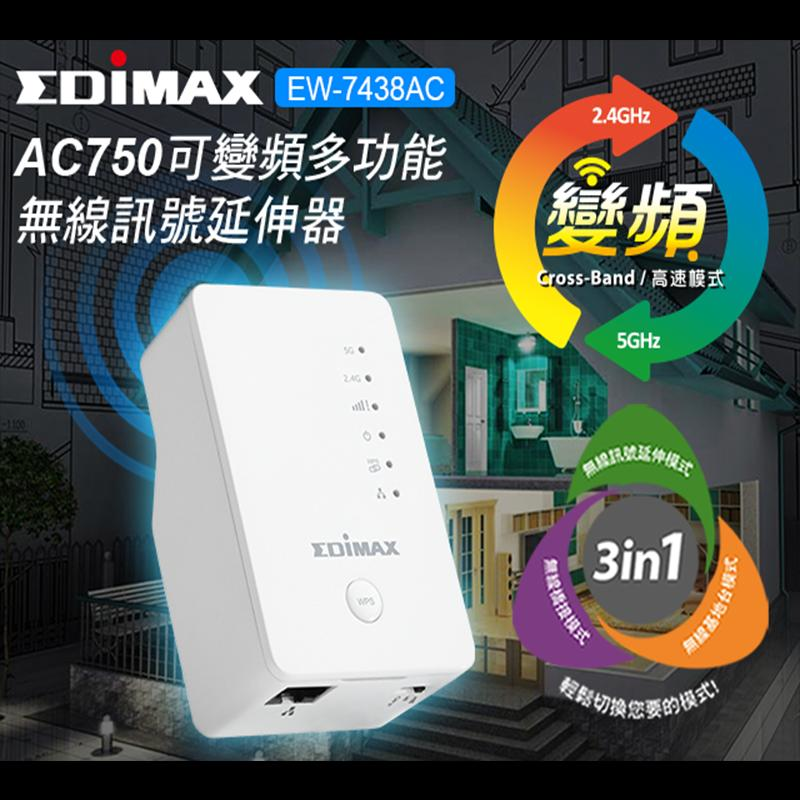 EDIMAX 訊舟 EW-7438AC AC750 可變頻多功能無線訊號延伸器,今日結帳再打85折