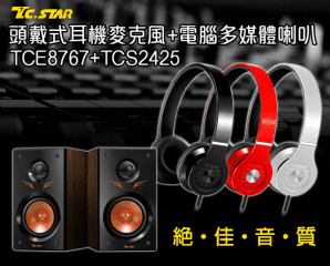 時尚重低音耳機喇叭組,限時6.3折