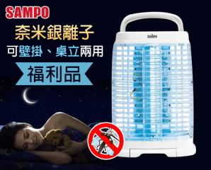 SAMPO聲寶奈米銀離子捕蚊燈ML-DF15S,限時5.4折,請把握機會搶購!