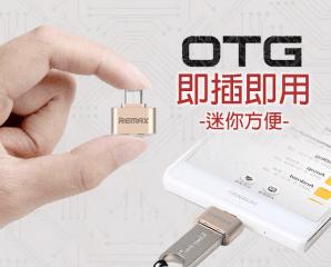 Micro USB快速轉接頭,限時5.0折,今日結帳再享加碼折扣