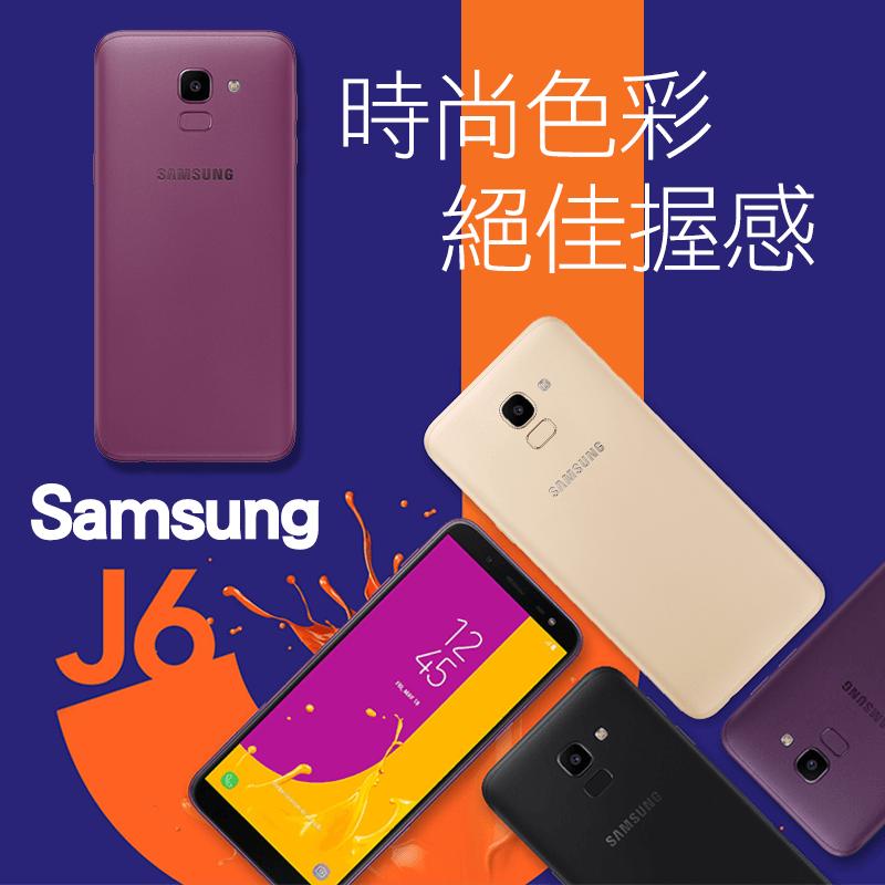Samsung三星J6全螢幕智慧型手機,限時7.8折,請把握機會搶購!