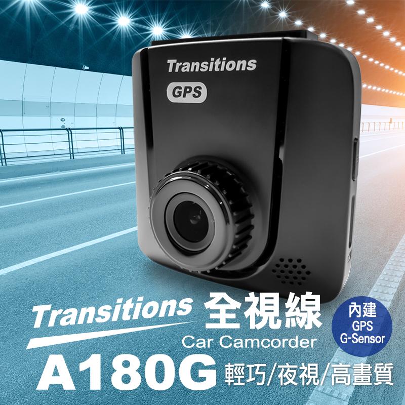 全視線A180G GPS專業測速行車記錄器,今日結帳再打85折!