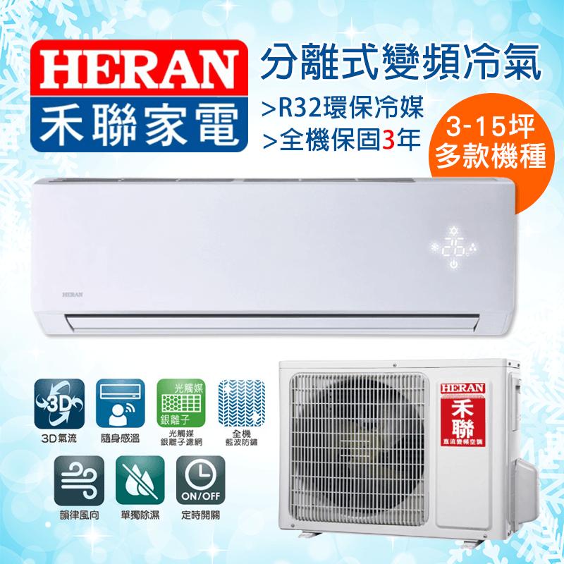 HERAN禾联一级变频分离式冷气HI-GA23/HO-GA23,本档全网购最低价!