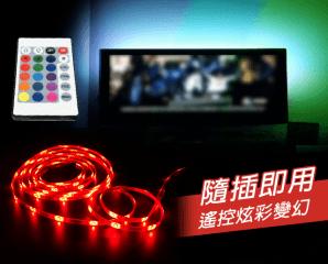七彩LED無線遙控燈條,今日結帳再打88折