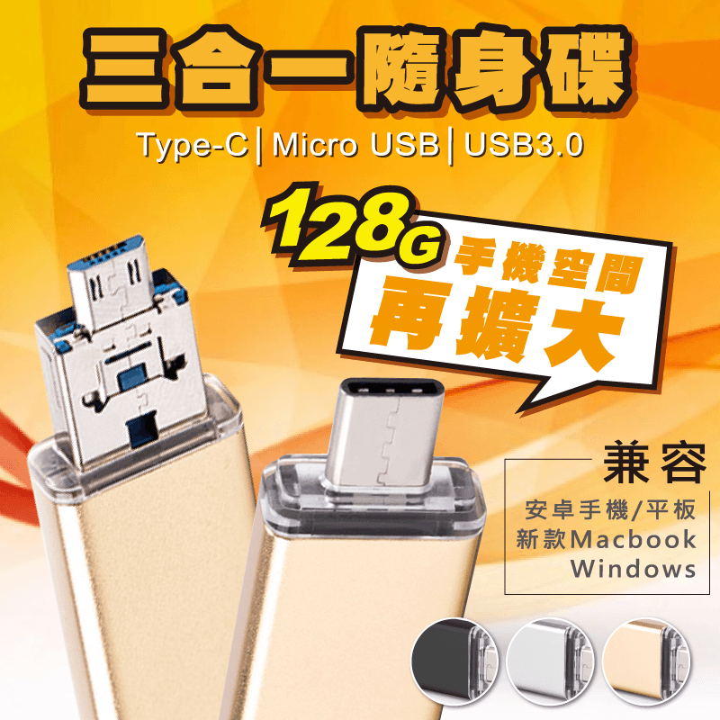 Blue Power 3in1高速OTG隨身碟128G,限時3.3折,請把握機會搶購!