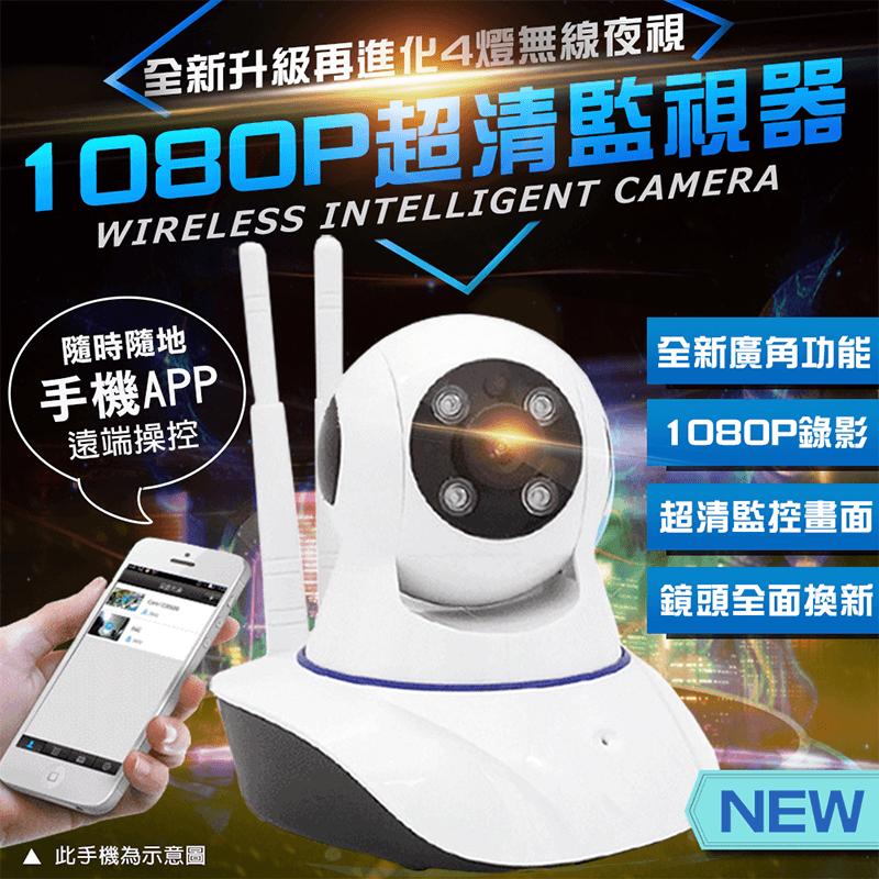 【u-ta】1080P無線夜視攝影機VS1,限時破盤再打82折!