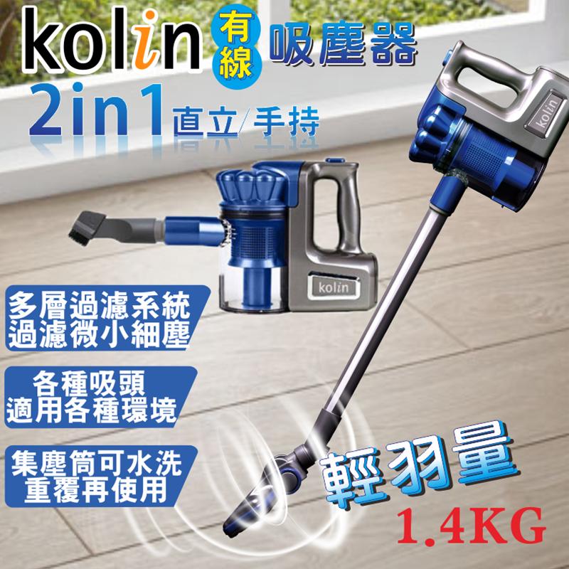 Kolin 歌林手持直立旋風吸塵器KTC-LNV305S,限時破盤再打82折!