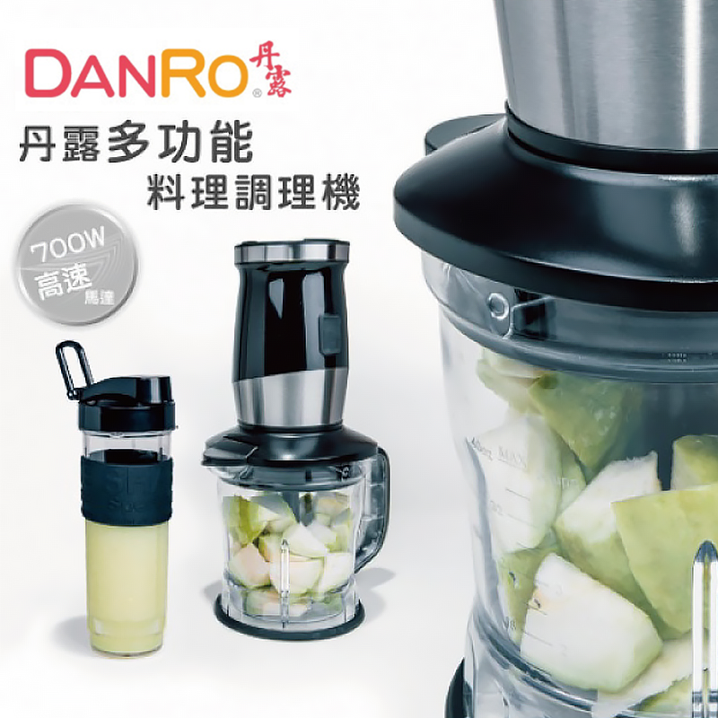 【丹露】多功能隨行杯調理果汁機,限時7.2折,請把握機會搶購!