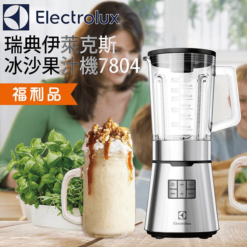 伊萊克斯Electrolux頂級冰沙果汁機EBR7804S,限時6.5折,請把握機會搶購!