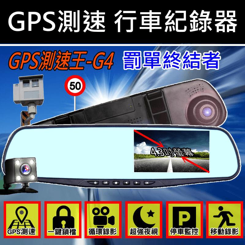 測速王GPS行車紀錄器(測速王-G4),今日結帳再打85折!