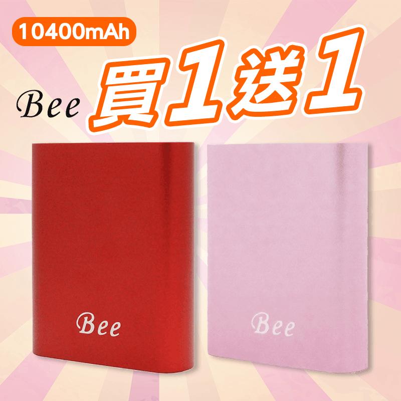 Bee金屬質感行動電源(Bee10400),限時5.3折,請把握機會搶購!