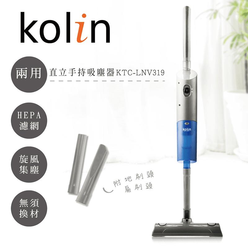 Kolin歌林手持直立兩用吸塵器(KTC-LNV319),限時2.8折,請把握機會搶購!
