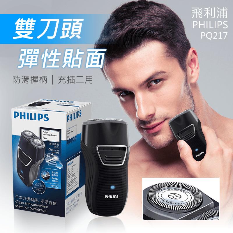 Philips 飛利浦3D貼面電動刮鬍刀PQ217,限時7.6折,請把握機會搶購!