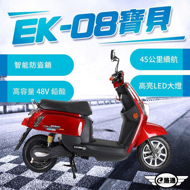 e路通綠能液晶智能碟煞電動車(EK-8),限時9.4折,請把握機會搶購!
