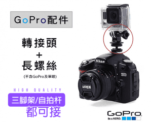 GOPRO攝影機通用轉接頭,限時3.8折,今日結帳再享加碼折扣
