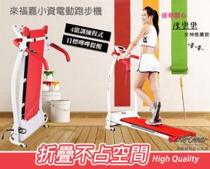 LIFEGEAR來福嘉小資電動跑步機97017,限時4.6折,請把握機會搶購!