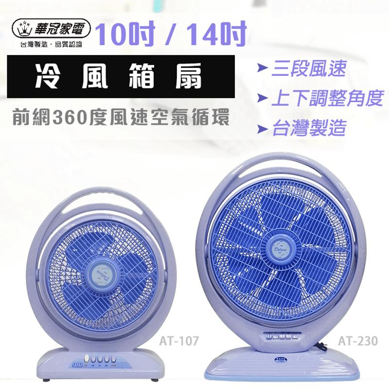 華冠酷冷級三段循環電風扇AT-107、AT-230,限時5.1折,請把握機會搶購!