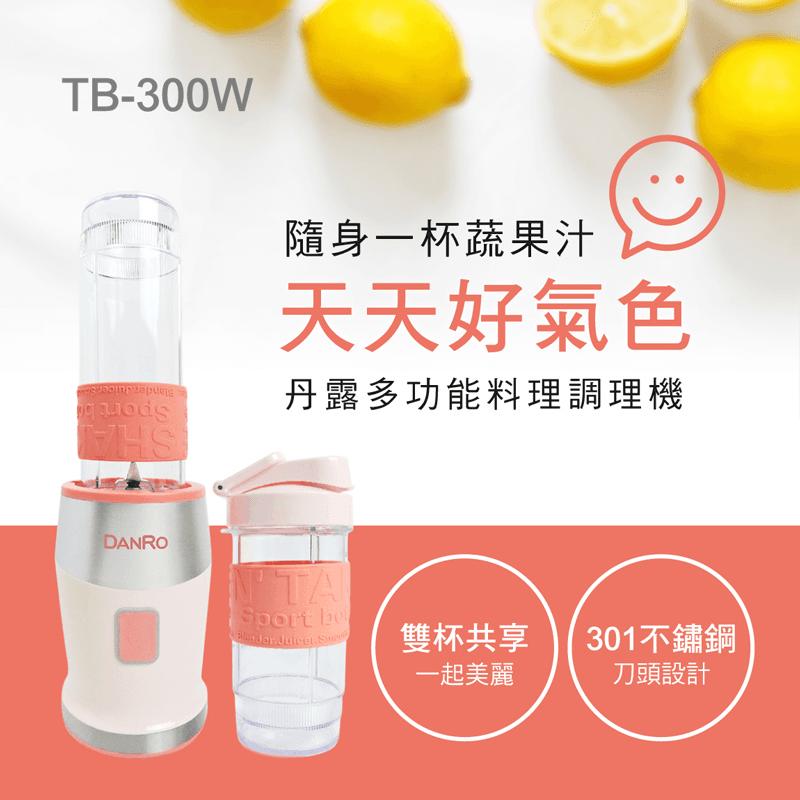 丹露多功能隨行杯果汁機組(TB-300W),限時5.4折,請把握機會搶購!