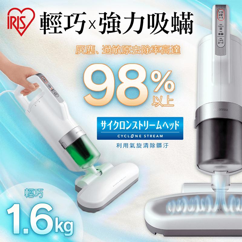 日本IRIS智能除蟎吸塵器IC-FAC2,限時5.8折,請把握機會搶購!