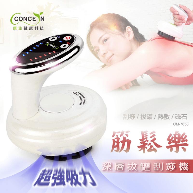 Concern康生電動磁波刮痧美體按摩器CM-7658,限時5.2折,請把握機會搶購!