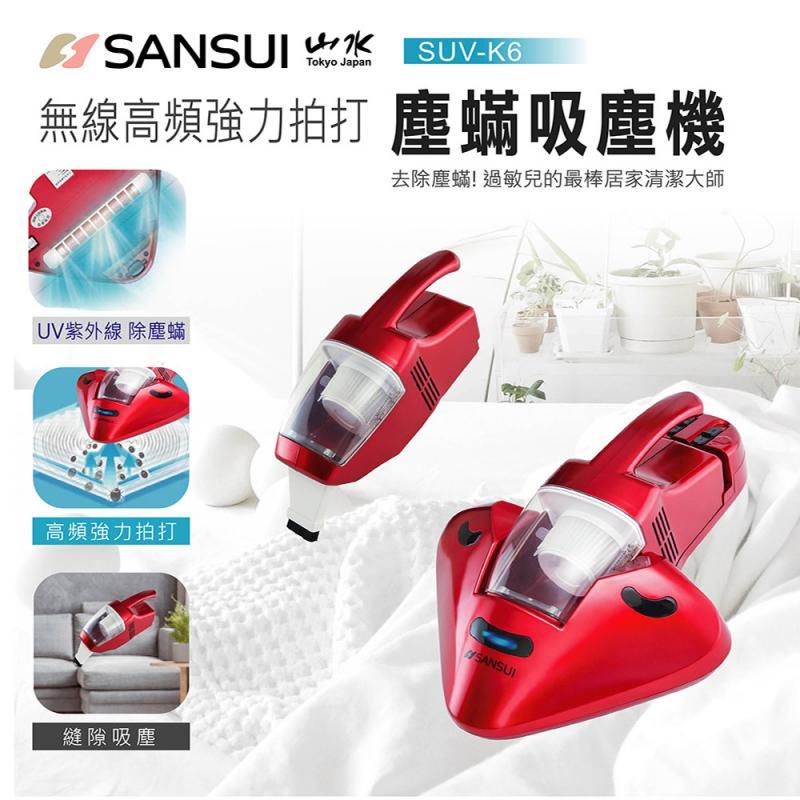 日本山水無線除蟎吸塵器,限時3.5折,請把握機會搶購!