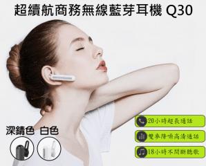 QCY超續航商務無線藍牙耳機Q30,今日結帳再打88折