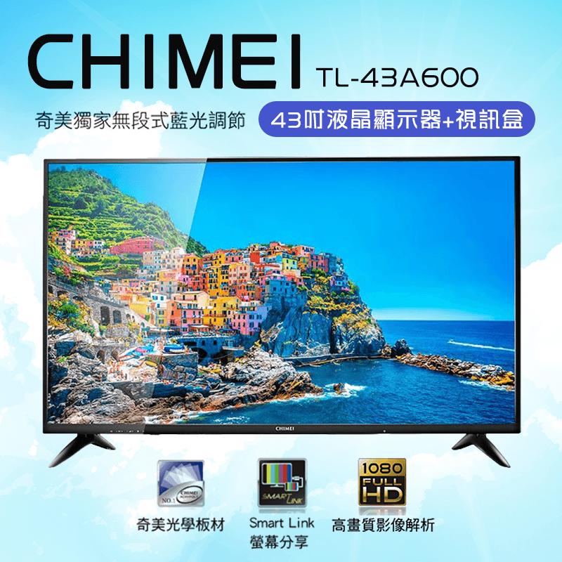 CHIMEI奇美43吋高解析液晶電視TL-43A600,限時8.6折,請把握機會搶購!