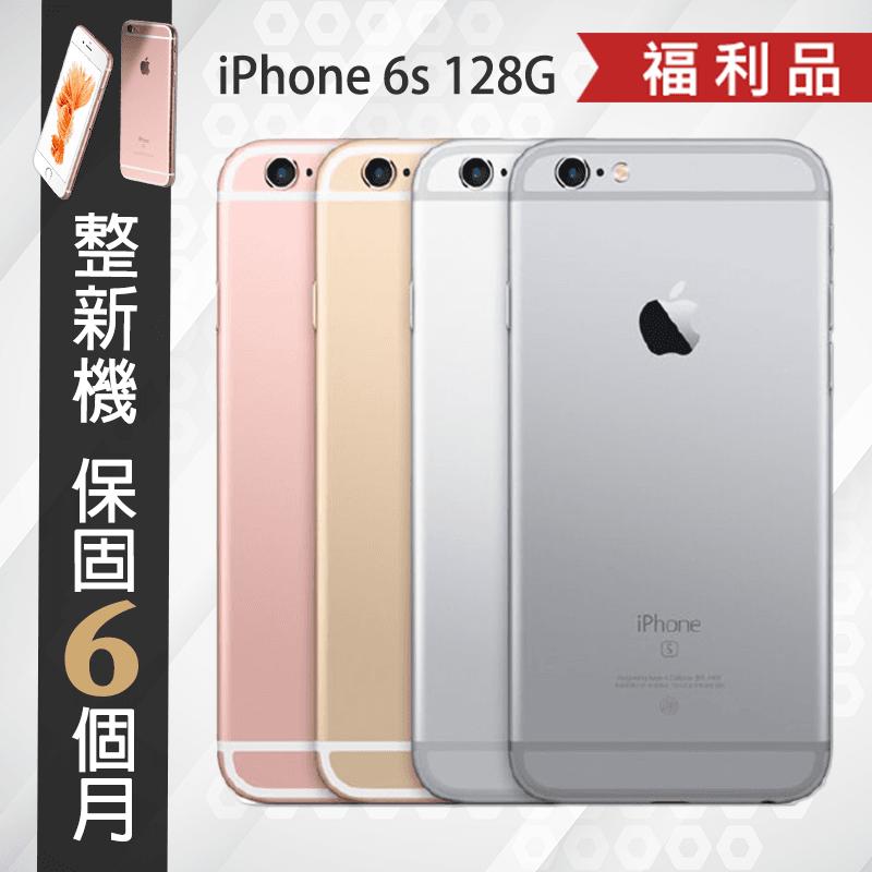 Apple IPhone 6S 128G智慧型手機,限時7.3折,請把握機會搶購!