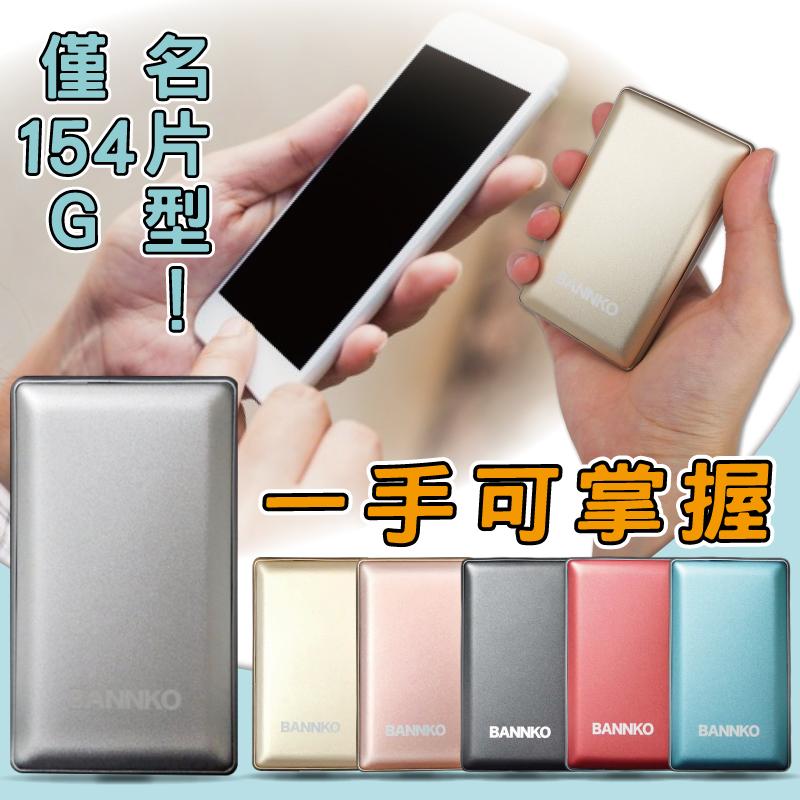 BANNKO名片鋁金行動電源(WJ-02),今日結帳再打85折!