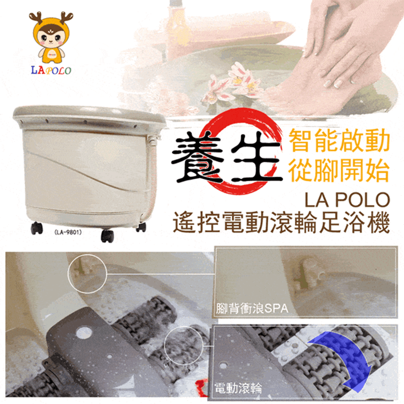 LA POLO滚轮高桶足浴机LA-9801,限时破盘再打8折!
