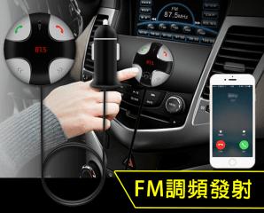 車用藍芽MP3播放器,限時3.5折,今日結帳再享加碼折扣