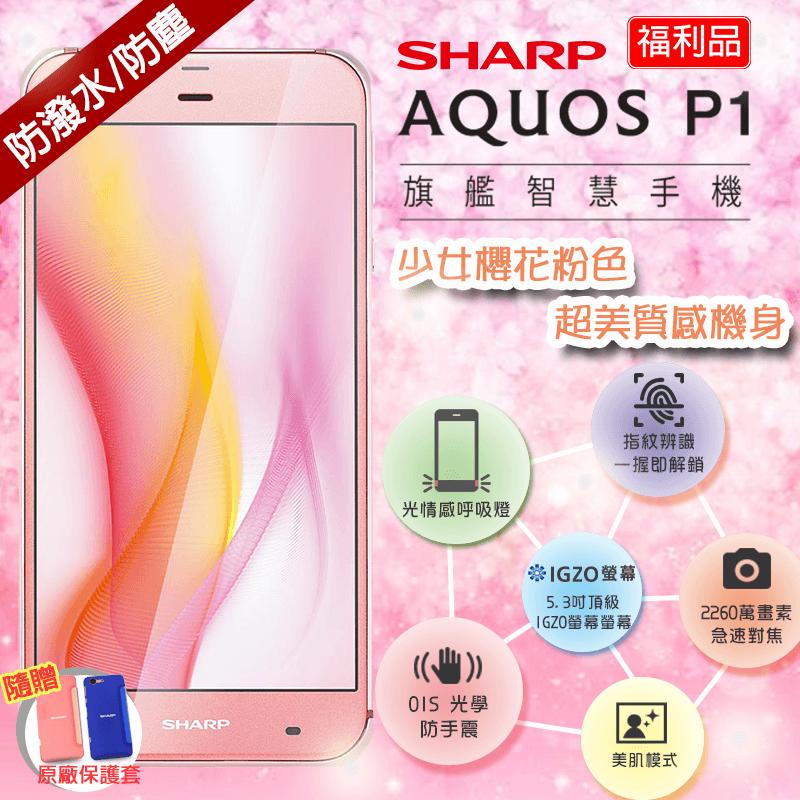 Sharp四核旗艦智慧手機AQUOS P1,本檔全網購最低價!