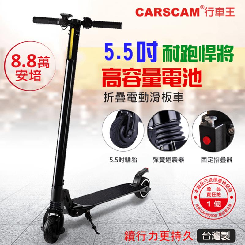 CARSCAM 行車王LED鋁金50km電動滑板車,限時破盤再打82折!