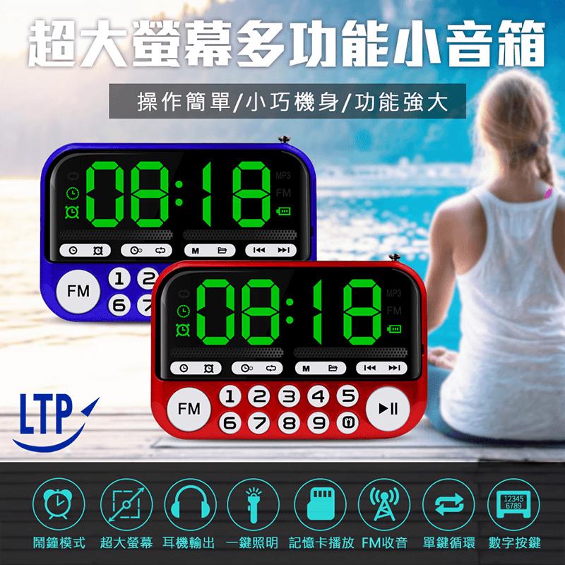 LTP大螢幕顯示鬧鐘MP3喇叭SK01,今日結帳再打85折!