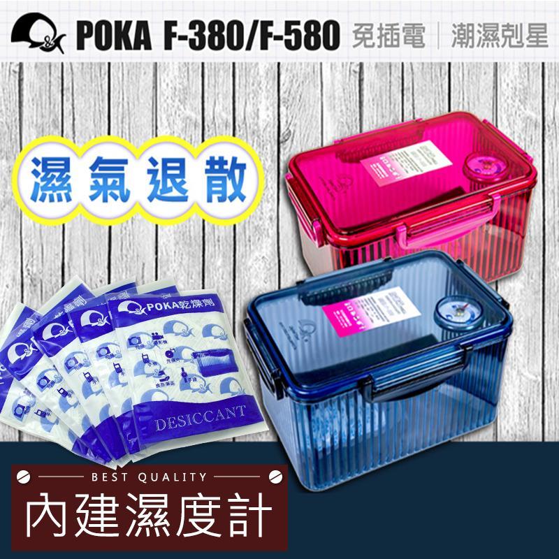 Poka防潮收納箱/乾燥包,限時3.1折,請把握機會搶購!