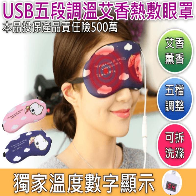 USB定時調溫熱敷眼罩,今日結帳再打85折!