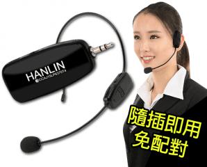HANLIN 2.4G無線通用頭戴麥克風 2.4MIC,今日結帳再打85折