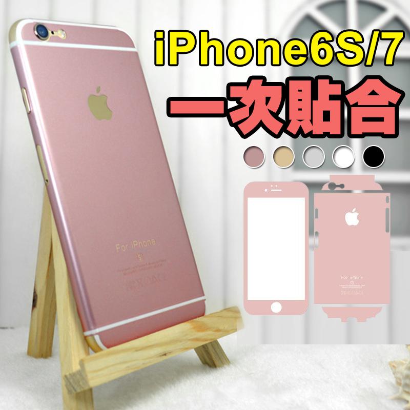 Iphone系列全機包覆鋼膜,今日結帳再打85折!